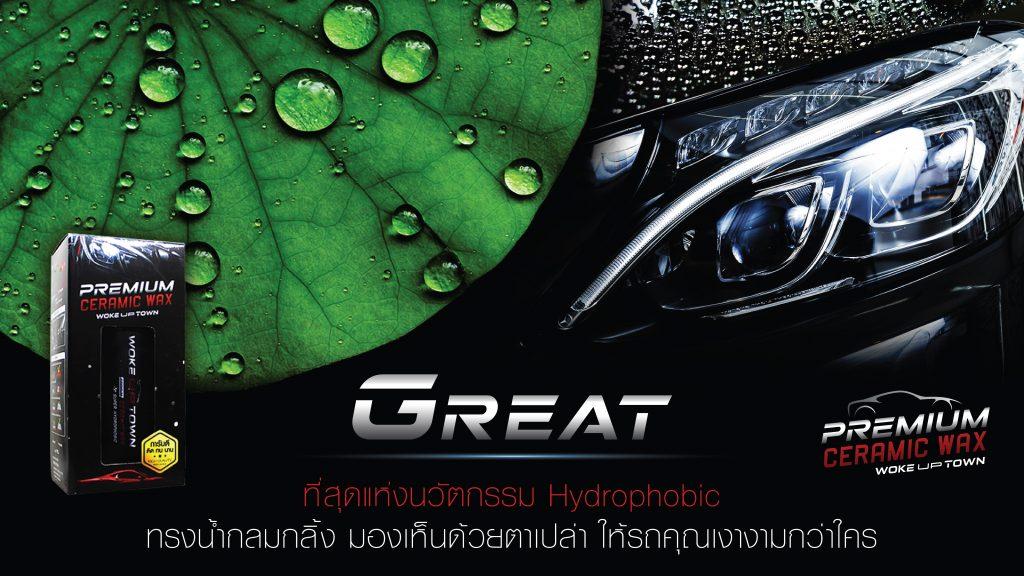 great-1-min