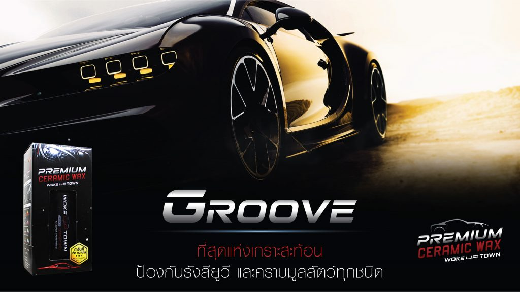 groove-1-min